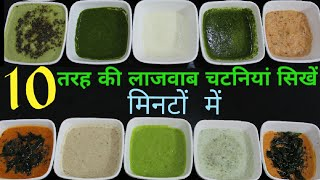 10 types of chutney recipes make in very easy method,step by step method
