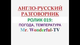 АНГЛИЙСКИЙ РАЗГОВОРНИК, РОЛИК 019, ПОГОДА