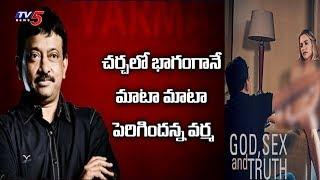 ఆ సినిమాను నిర్మించింది నేను కాదు: రాంగోపాల్ వర్మ | 9PM Prime Time News | TV5 News