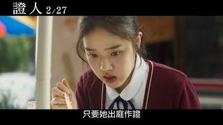 【證人】中文正式預告2.27溫暖辦案