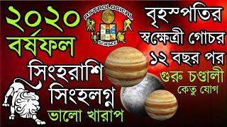 সিংহ রাশিফল ২০২০   Leo 2020   বৃহস্পতির গোচর   Singh Rashifal 2020 Astrological Science