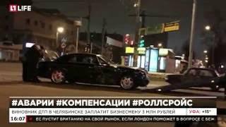 Виновник ДТП в Челябинске заплатит бизнесмену 3 млн рублей(Водитель и его адвокат не согласны с приговором Подробнее на сайте