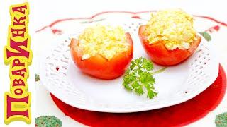 Сырный салат с с морковкой в помидорах - ПоварИнка