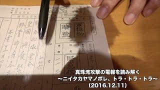 真珠湾攻撃の電報(電文)は神奈川県鎌倉市に住む山田海人氏が写しを持...