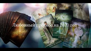 Любовный прогноз на 2020 год