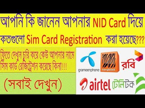How Many Sim Registered Under Your NID Card  আপনার নামে কয়টি সিম নিবন্ধি...
