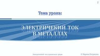 ФИЗИКА | 8 класс | Электрический ток в металлах