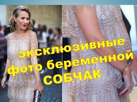 Ксения Собчак беременна.Эксклюзивные фото
