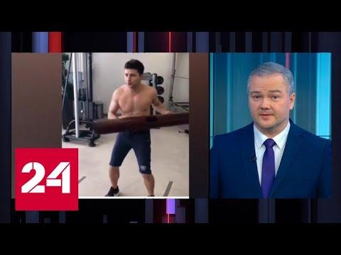 Брить или не брить: грудь Зеленского взволновала народ - Россия 24