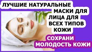 Уход за кожей лица Маски для лица с творогом яйцом молоком грейпфрутом