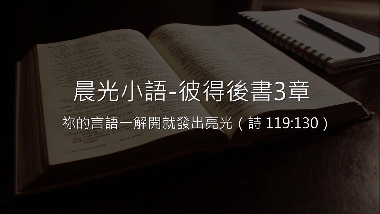 晨光小語 彼得後書3章 - YouTube