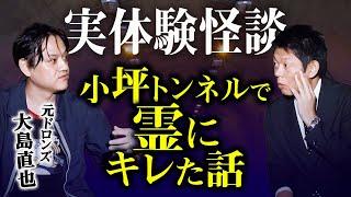 【元ドロンズ大島】実体験怖い話 小坪トンネルでキレた『島田秀平のお怪談巡り』