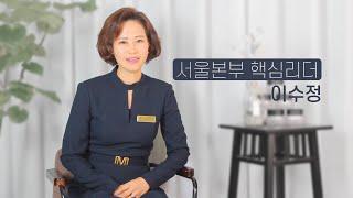 서울본부 무한동행 수장 이수정 점장님의 성공스토리