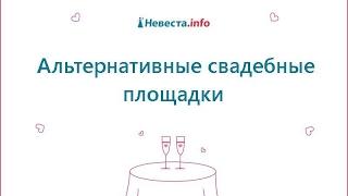 Свадебный банкет: альтернативные свадебные площадки