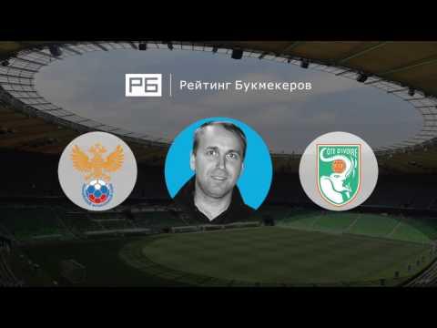 Футбол россия кот д ивуар ставки