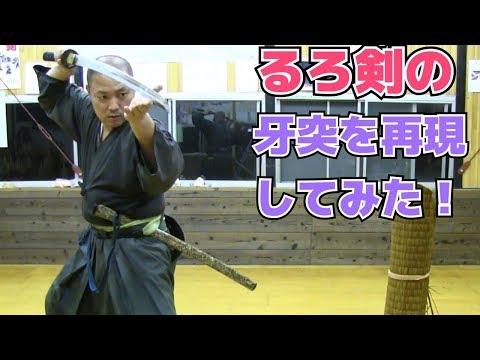 るろうに剣心の牙突を再現!?突き技検証動画(Rurouni kenshin Gatotsu samuraiX Tsuki Validation)