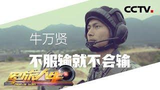 《军旅人生》 20190618 牛万贤:不服输就不会输| CCTV军事
