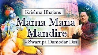 Mama Mana Mandire | Vaishnav songs | Swarupa Damodar Das