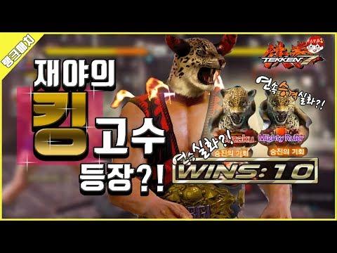 [철권7,PC] 재야의 킹고수와 맞붙다.