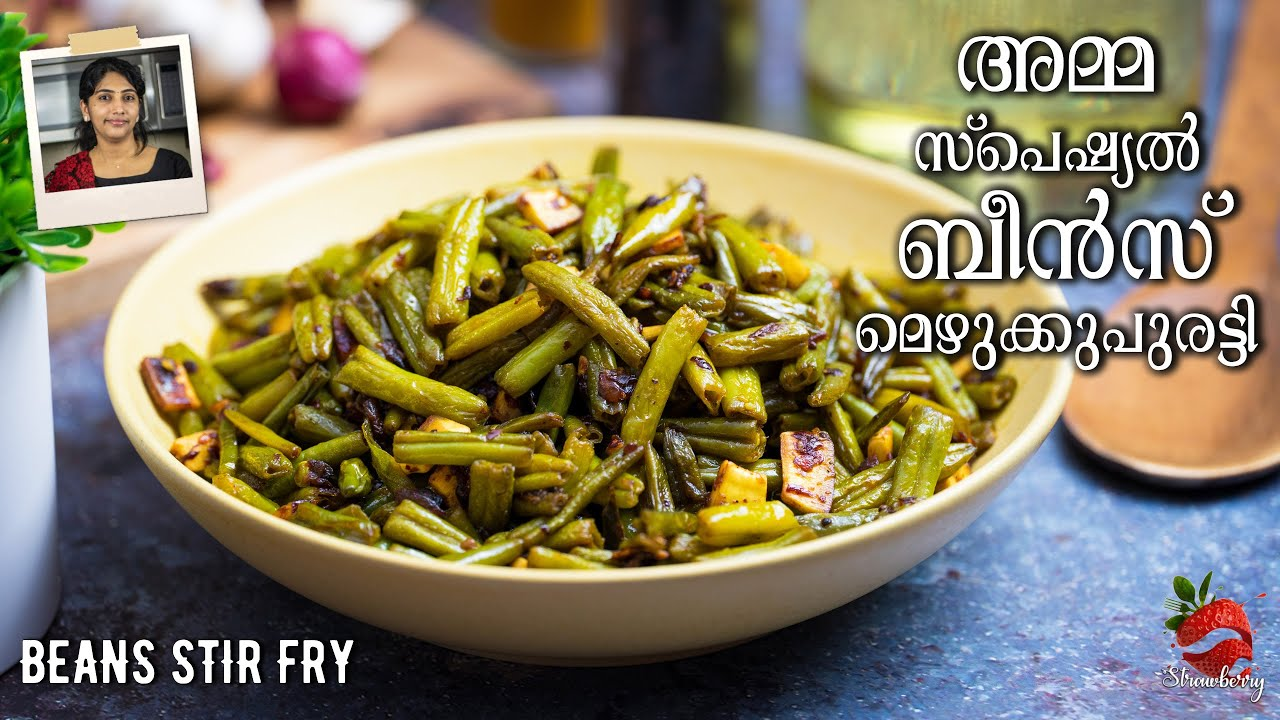 Beans Mezhukkupuratti Kerala Style   സൂപ്പർ ബീൻസ് മെഴുക്കുപുരട്ടി   Mezhukkupuratti Recipe Malayalam