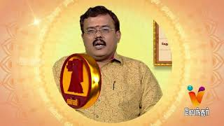 Yogam Nalla Yogam 18-09-2017 Putham Puthu Kaalai Vendhar tv Show – Episode 1114