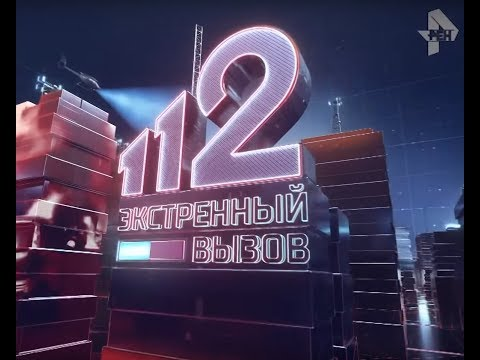 Экстренный вызов 112 эфир от 25.12.2019 года