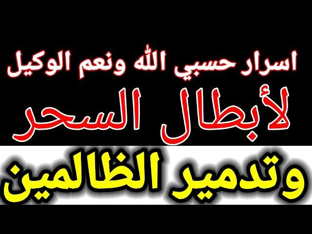 اسرار حسبي الله ونعم الوكيل لابطال السحر وتدمير الظالمين Youtube