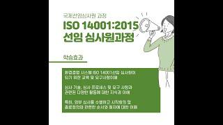 ISO14001국제선임심사원과정- IGSC