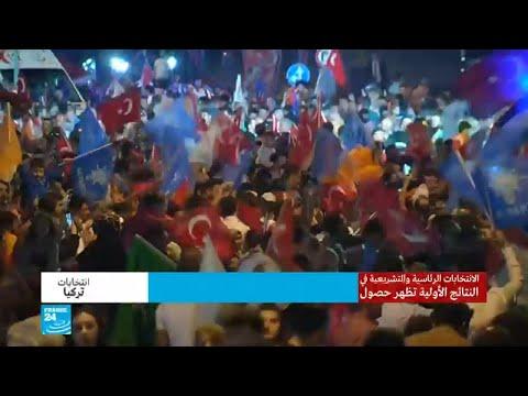 أردوغان يعلن فوزه وحزبه الحاكم في الانتخابات التركية  - نشر قبل 1 ساعة