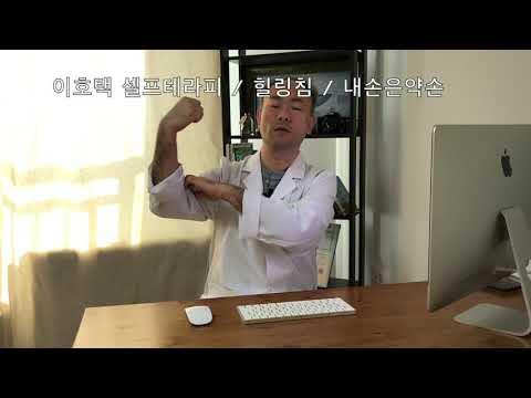 폐 진단 및 치료 방법(미세먼지) 이호택 셀프테라피 혈자리 Acupuncture Points 힐링침/ 내손은약손 / LHT SELF-THERAPHY