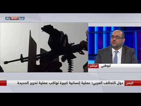 دول التحالف العربي: عملية إنسانية كبيرة تواكب عملية تحرير الحديدة  - نشر قبل 2 ساعة