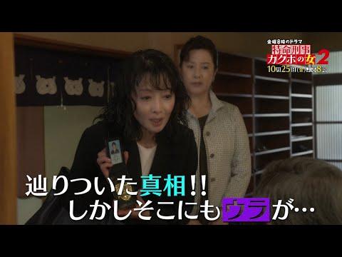 金曜8時のドラマ『特命刑事カクホの女2』第2話 主演:名取裕子 麻生祐未|テレビ東京