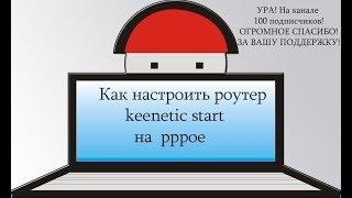 Настройка keenetic start на pppoe