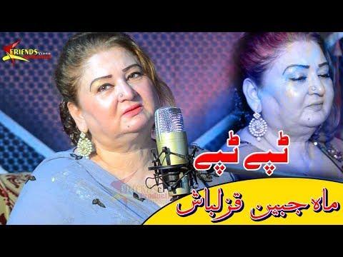 Mahjabeen Qazalbash Pashto New Tapay Tappy 2019 - Janana Laro Ta De Gorama Zaar