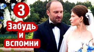 Забудь и вспомни 3 серия - Русские мелодрамы 2016 - краткое содержание