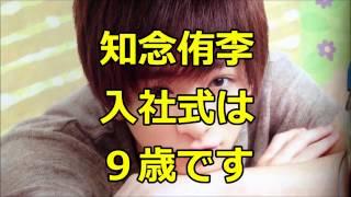 Hey ! Say ! JUMP 知念侑李 入社式は9歳です ◇ジャニーズ事務所 所属タ...