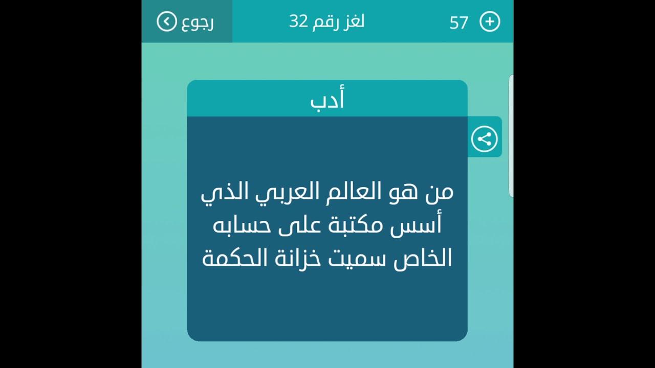 من هو العالم العربي الذي أسس مكتبة على حسابه الخاص سميت خزانة الحكمة من 9 حروف لعبة كلمات متقاطعة