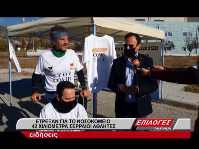 Νοσοκομείο Σερρών: Τρέχουν 42 χιλ. για να πουν ευχαριστώ σε γιατρούς και νοσηλευτές