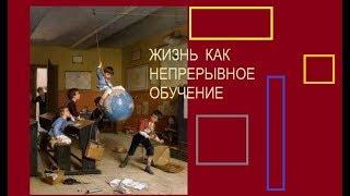Жизнь как непрерывное обучение. Владимир Диминский. Фильм 9.