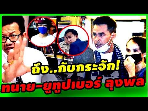 ทนายเดชา ล่าสุด! ถึงกับกระอัก ทนาย ลุงพล-ยูทูปเบอร์ ลุงพล #คดีน้องชมพู #อัจฉริยะ