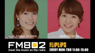 村上佳佑さん ラジオ出演部分 2017年11月20日 FLiPLiPS.
