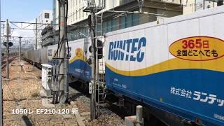 2017(H29)/5/26 高速コンテナ貨物列車 サメ三匹、珍しいコンテナも