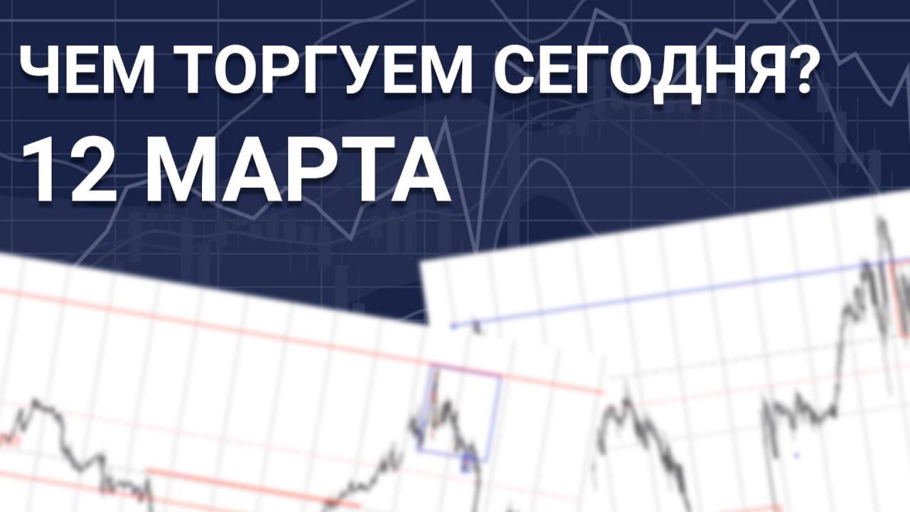 Разбор рынка в четверг: евро, фунт, франк, австралиец | Трейдер Максим Михайлов
