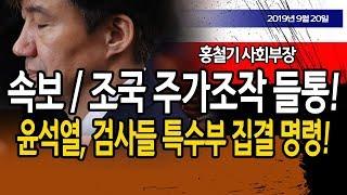 속보 / 윤석열, 전국 검사들 특부수 집결 명령!!! 조국 중대범죄 들통!!! / 신의한수 19.09.20