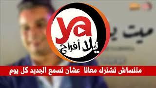 """علي فاروق """"ميت يادنيا"""" جديد 2020"""