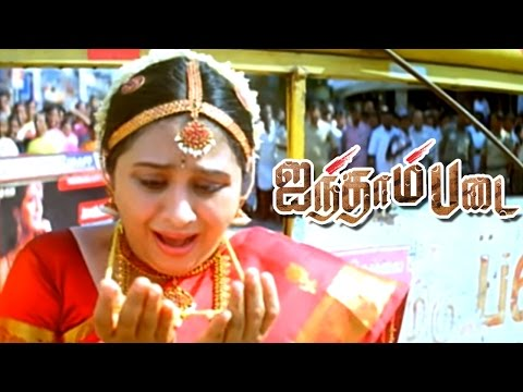 Aintham Padai | Aintham Padai Tamil Movie...