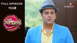 Choti Sarrdaarni - 5th December 2019 - छोटी सरदारनी - Full Episode