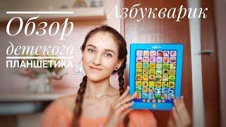 Обзор детского планшета Азбукварик/разборки с производителем