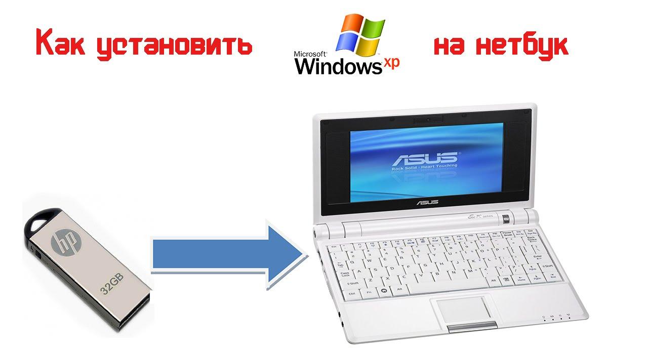 Как установить Windows на нетбук или как записать WindowsXP на флешку