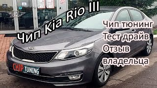 Kia Rio Чип тюнинг Отключение катализатора Тест драйв Отзыв владельца